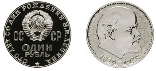 рубль с надписью сто лет со дня рождения Ленина