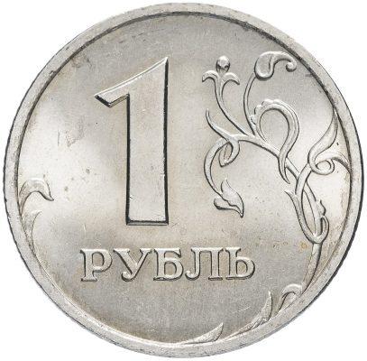 реверс 1 рубля 2012 года