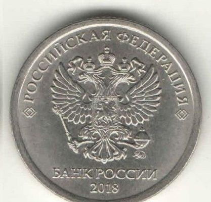аверс 1 рубля 2018 года