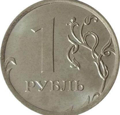 реверс 1 рубля 2018 года