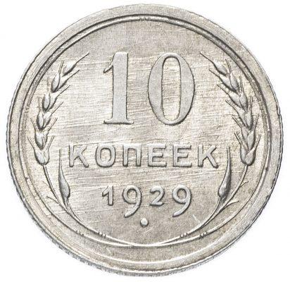 реверс 10 копеек 1929 года