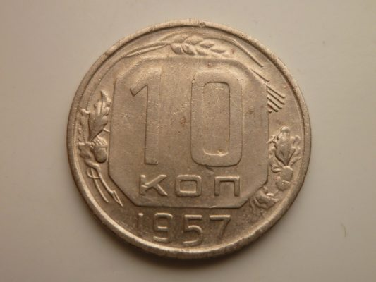 реверс 10 копеек 1957 года
