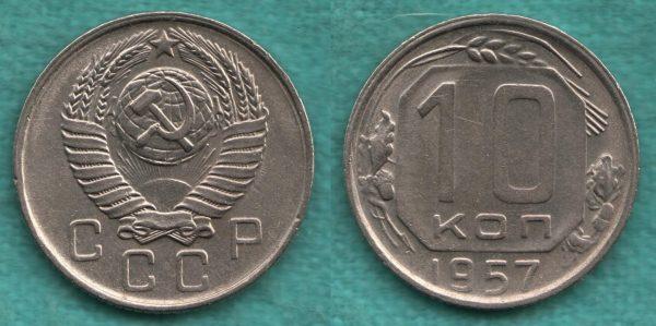 бракованные 10 копеек 1957 года