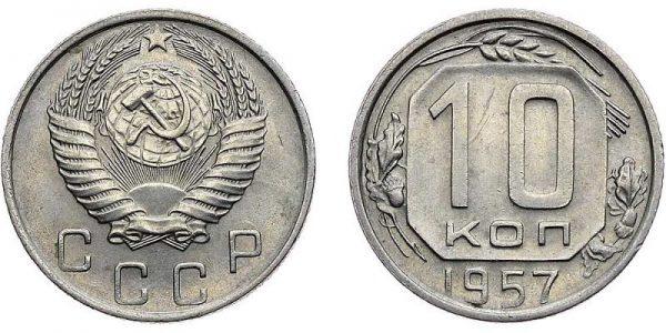 редкие 10 копеек 1957 года