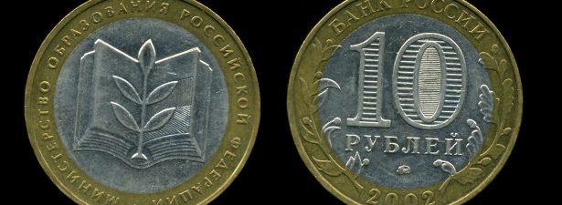 юбилейные 10 рублей 2002 года