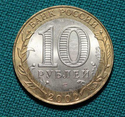 реверс 10 рублей МинОбраз