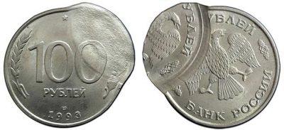 Монета 100 рублей 1993 года — отличительные особенности, цена
