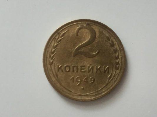 реверс 2 копеек 1949 года