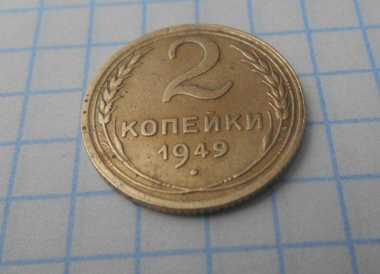 дорогие 2 копейки 1949 года