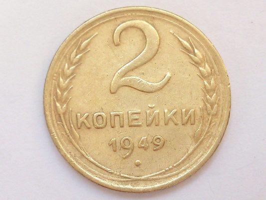 2 копейки 1949 года с обычной цифрой 4