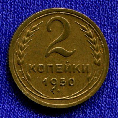 реверс 2 копеек 1950 года