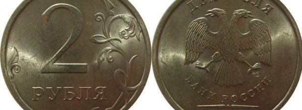 редкие 2 рубля 2009 года