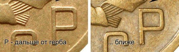 расположение буквы Р на 5 копейках 1936 года