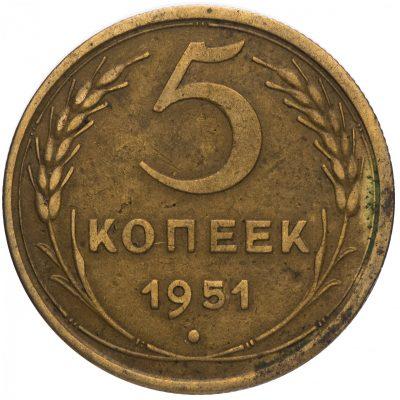 редкая пятикопеечная монета 1951 года