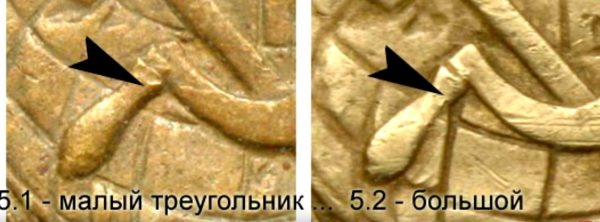 треугольник под серпом на монете