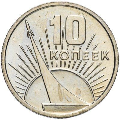 юбилейные 10 копеек СССР