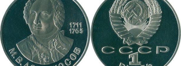 юбилейный 1 рубль 1986 года Ломоносов