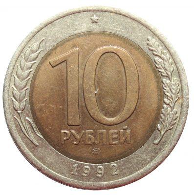 последние 10 рублей ГКЧП СССР