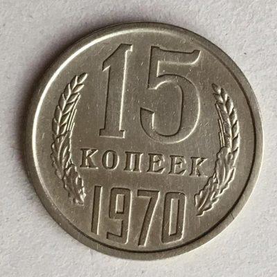 реверс 15 копеек 1970 года