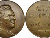 медаль, посвященная Сергею Мироновичу Кирову