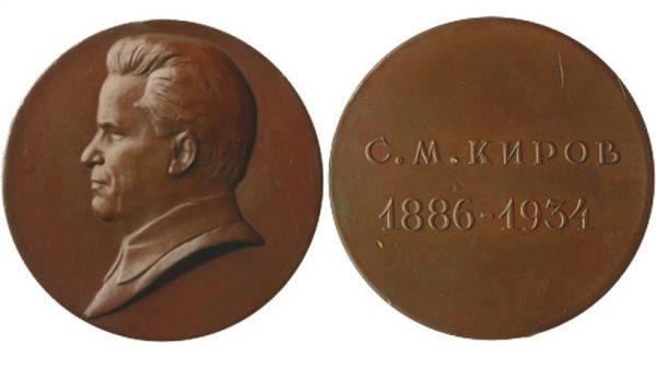 обе стороны медали Сергея Мироновича Кирова
