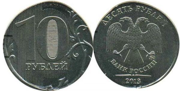 реверс и аверс редких 10 рублей 2013 года