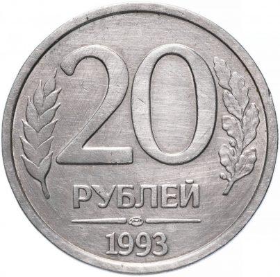 реверс 20 рублей 1993 года