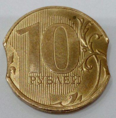 10 рублей с выкусом и антивыкусом
