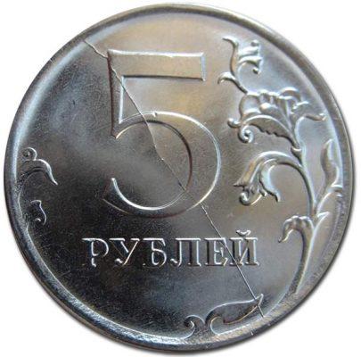 реверс бракованных 5 рублей 2019 года