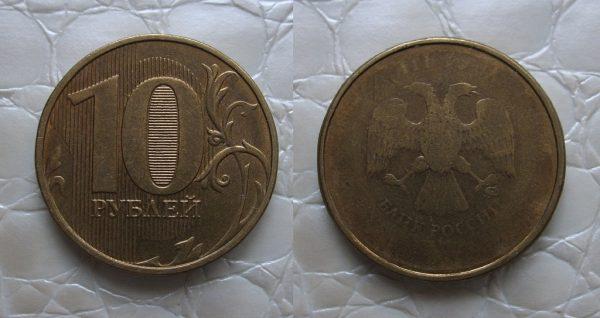 непрочекан 10 рублей