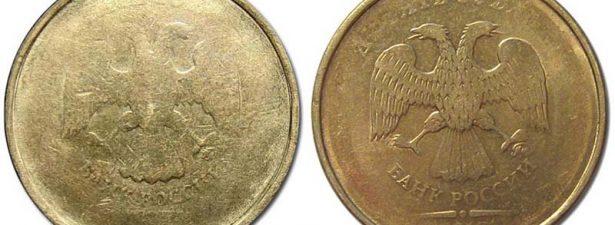 непрочекан монеты