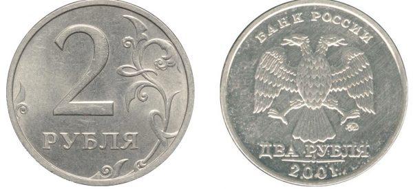 редкие 2 рубля 2001 года