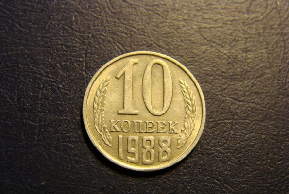 реверс 10 копеек 1988 года