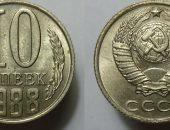 ценные 10 копеек 1988 года