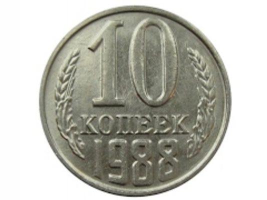 московские 10 копеек 1988 года