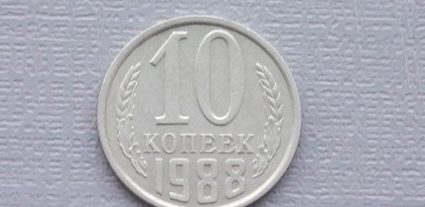 ленинградские 10 копеек 1988 года