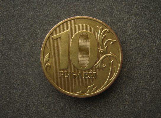 реверс 10 рублей 2009 года