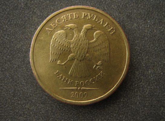 аверс 10 рублей 2009 года