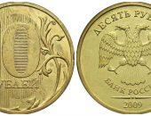 10 рублей 2009 года