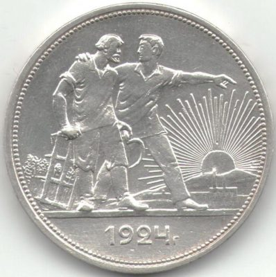 аверс 1 рубля 1924 года