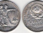 один рубль 1924 года