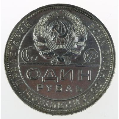 один рубль с выпуклым рельефом