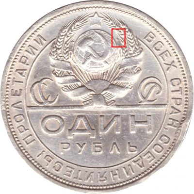 1 рубль 1924 года с одной остью на реверсе