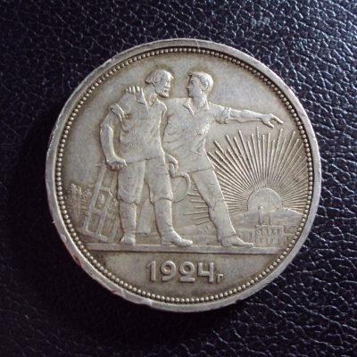 1 рубль 1924 года с обычным аверсом