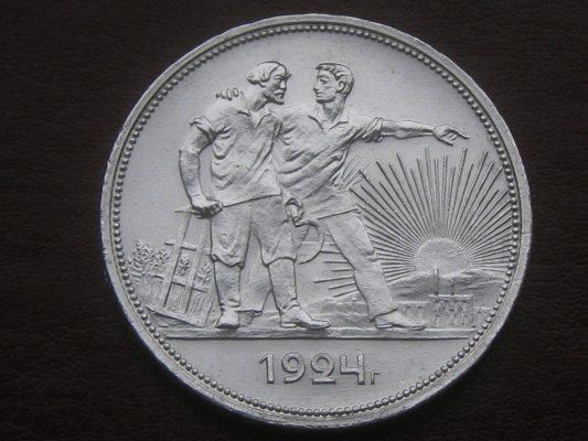1 рубль 1924 года с квадратными окошками на аверсе