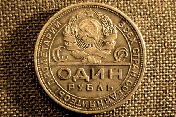 рубль 1924 года с двумя остями на реверсе