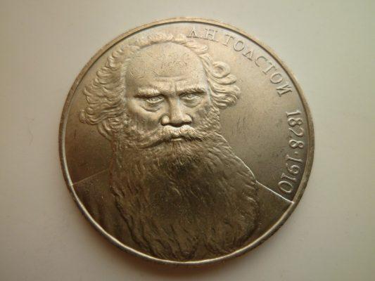 аверс юбилейного рубля Толстой