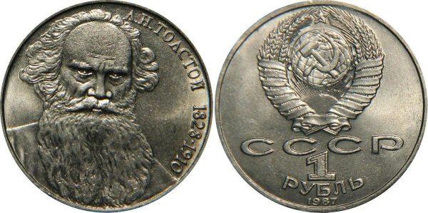 юбилейная монета злой Толстой
