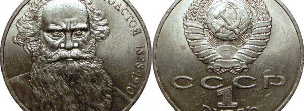 юбилейный рубль СССР Толстой