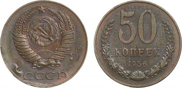 50 копеек 1956 года из железа
